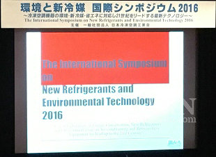 Kobe Symposium on New Refrigerants