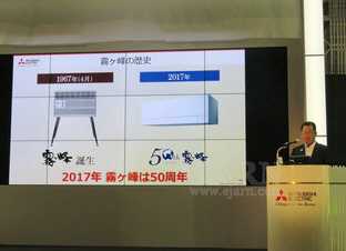 Mitsubishi Electric Press Conference